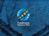 Стало известно о новых ограничениях, с которыми будет возобновлен чемпионат Украины