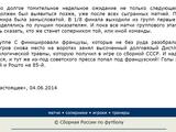 Саныч - Мои материалы на сайте «Сборная России по футболу»