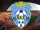 ПФК «Сумы» заявился на весеннюю часть первой лиги