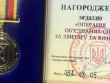 Роман Зозуля награжден медалью «Операция объединенных сил. За доблесть и верность» (ФОТО)