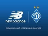 Официально. С нового сезона «Динамо» будет играть в форме NewBalance