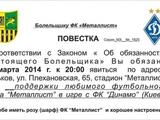 «Металлист» объявил призыв болельщиков на матч с «Динамо»