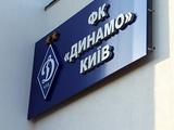 «Динамо» —оподготовке кматчу с«Шахтером»