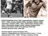 Хорен Оганесян – советский Марадона, которому подрубили крылья