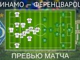 ВИДЕО: Превью к матчу «Динамо» — «Ференцварош», представление соперника, прогноз составов
