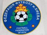 Футбол Киевщины – в зоне риска, или УАФ взялась за старое