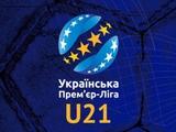 В следующем сезоне УПЛ не будет проводить чемпионат молодежных команд (U-21)