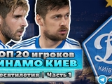 ТОП 20 игроков Динамо Киев десятилетия | Часть 1