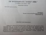 «Арсенал-Киев» подал заявление в ПФЛ о снятии с чемпионата первой лиги (ФОТО)