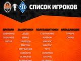 Заявка «Шахтера» на матч с «Динамо»: без Мудрика и Бондаря