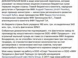 Президента Федерации футбола Украины обвинили в запугивании сотрудницы физической расправой