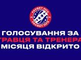 Михайличенко и Миколенко претендуют на звания тренера и игрока марта по версии УПЛ
