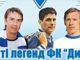 «Динамо» проведет Матч памяти легенд