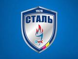 «Сталь» сменит название и будет выступать в первой лиге
