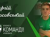 Косовский-младший продолжит карьеру в «Оболони-Бровар»