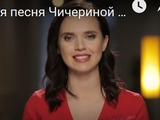 #Вечер_с_Яниной_Соколовой №6