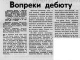 Кировоградцы, игравшие в  Динамо.