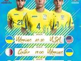ЧМ-2019 U-20: матчи с участием сборной Украины покажет UA:Перший