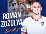 Роман Зозуля подписал контракт с испанским клубом