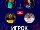 УЕФА включила Сона и Родриго в число претендентов на звание лучшего игрока недели в Лиге чемпионов