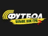 За «бойкот» канала «Футбол» «Динамо» заплатит 5 000 гривен