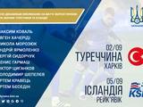 16 динамівців викликано до лав національних збірних . Розклад ігор