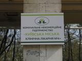 «Динамо» оплатило дорогостоящий ремонт кислородного оборудования в больнице №4 (ФОТО, ВИДЕО)