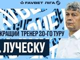 Мирча Луческу — лучший тренер 18-го тура чемпионата Украины