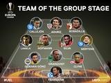 УЕФА составил символическую сборную группового этапа Лиги Европы