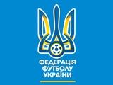 УАФ подтверждает готовность сборной Украины провести матч со Швейцарией сегодня, 18 ноября!