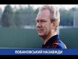 Валерій Лобановський. Пісня про тренера....