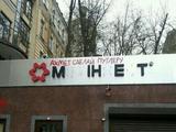Десь у Луганську