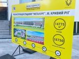 Верховная Рада выделила 150 млн гривень на реконструкцию стадиона для «Кривбасса»