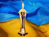 Жеребьевка 1/2 финала Кубка Украины: «Динамо» сыграет с «Николаевом»