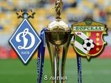 Кубок таки едет в Киев!