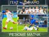 ВИДЕО: Резюме матча «Гент» — «Динамо», оценки игрокам
