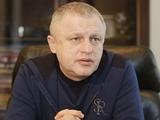 Игорь Суркис: «Новички у нас точно будут»