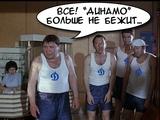 Глупые мысли о Динамо