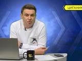 Игорь Цыганик: «Луческу сказал, что рассчитывает на Дуэлунда»