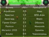 Первая лига, 14-й тур: ВИДЕО всех голов и обзоры матчей