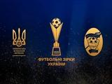 Премия «Футбольные звезды Украины»: официальное заявление организаторов