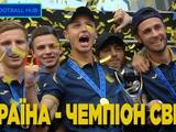 Год после великой победы. Сколько теперь стоят и где играют украинские чемпионы мира
