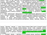 Источник опубликовал выдержку из проекта ст. 50 Регламента о послематчевом интервью главного судьи