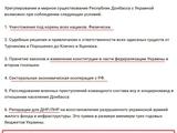 """Нарід - ви це зробили. Російські терористичні угрупування починають ставити """"условія"""" Україні"""