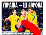Алексей Андронов — об обложке «Советского спорта» со сборной Украины: «Да, нам не стыдно»