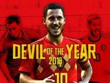 Азара признали футболистом года в Бельгии