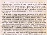 """1. Тревожное слово """"Чернобыль""""..."""