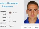 Александр Романчук заявлен за «Львов»