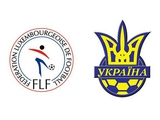 Люксембург vs Украина. Пожелаем же нашим Победы!