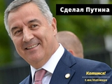 Про Чорногорію